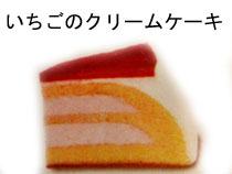 いちごのクリームケーキ