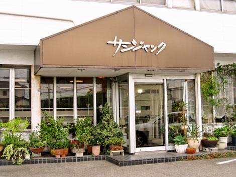 喫茶店サンジャック店舗